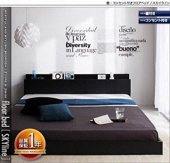 低いベッド通販 棚・コンセント付き低いベッド『棚・コンセント付きフロアベッド【Skyline】スカイライン』