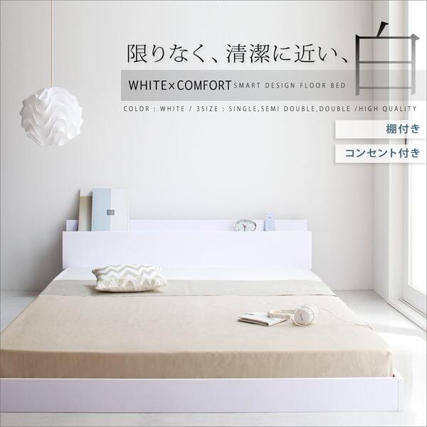 白いベッド『棚・コンセント付きフロアベッド【IDEAL】アイディール』