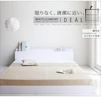 白いフロアタイプベッド『棚・コンセント付きフロアベッド【IDEAL】アイディール』