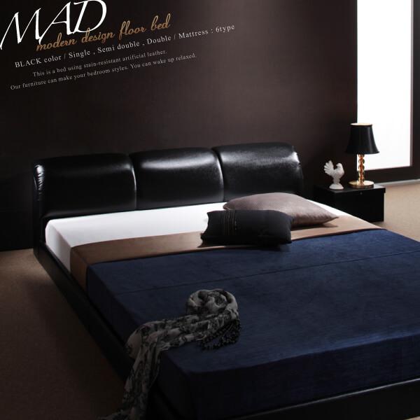 背もたれのあるフロアベッド『モダンデザインフロアベッド【MAD】マッド』