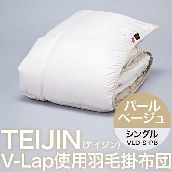 『TEIJIN(テイジン) V-Lap使用羽毛掛布団』