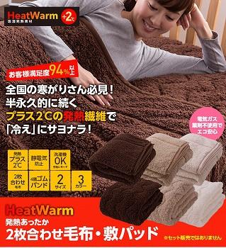 収納ベッドシングル通販『HeatWarm(ヒートウォーム) 発熱あったか敷パッド』