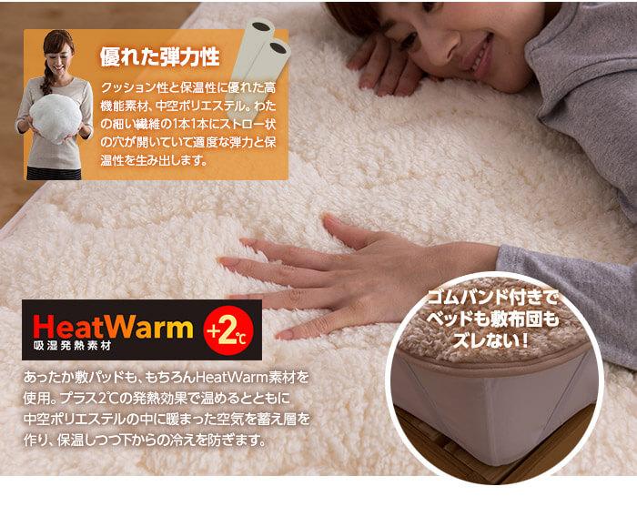 温かい敷パッド『HeatWarm(ヒートウォーム) 発熱あったか敷パッド』