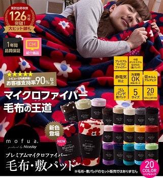 『mofua プレミアムマイクロファイバー毛布』