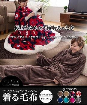『mofua プレミマムマイクロファイバー着る毛布』