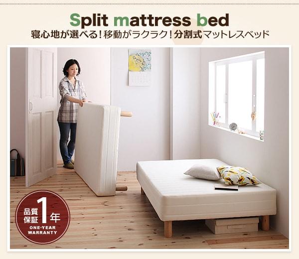 分割機能付きベッド『新・移動ラクラク!分割式マットレスベッド』