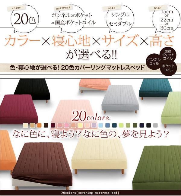 シンプルベッドフレーム通販 マットレスベッド『新・色・寝心地が選べる!20色カバーリングマットレスベッド』