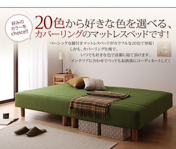 脚が8本のマットレスベッド『新・色・寝心地が選べる!20色カバーリングマットレスベッド』