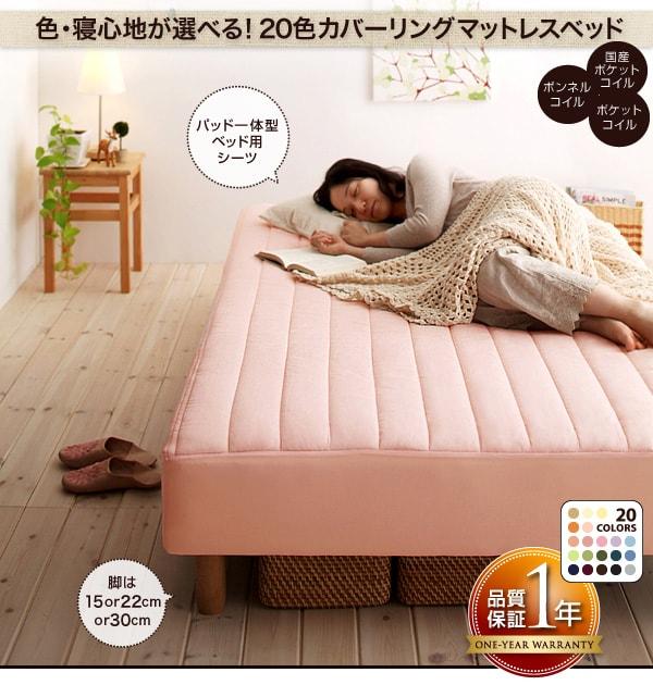 シングルベッドを2台ぴったり並べてキングサイズにできるベッド『新・色・寝心地が選べる!20色カバーリングマットレスベッド』