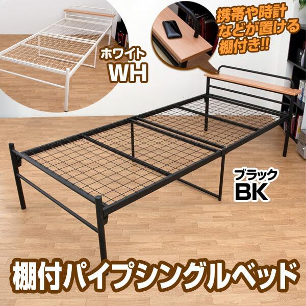 棚付き金網メッシュの床板ベッド『宮棚付きパイプベッド』