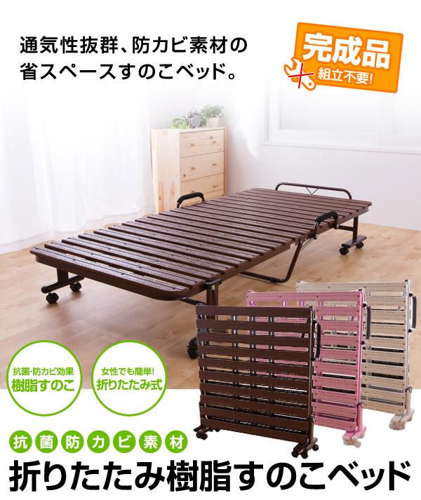 脚付きハイタイプのしまえる折りたたみベッド『菌防カビ素材 折りたたみ樹脂すのこベッド』