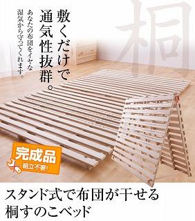 折り畳みすのこベッド ロータイプ『スタンド式で布団が干せる桐すのこベッド』
