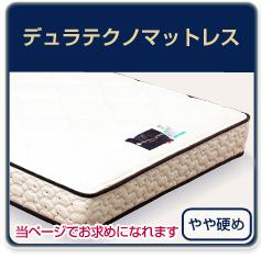 収納ベッドシングル通販 『フランスベッド デュラテクノマットレス』
