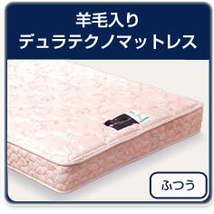 収納ベッドシングル通販 『フランスベッド 羊毛デュラテクノマットレス』
