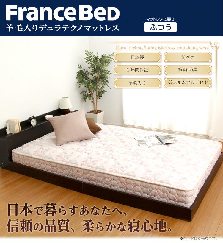 フランスベッド製【羊毛入りデュラテクノマットレス】
