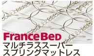収納ベッドシングル通販 『フランスベッド マルチラススーパースプリングマットレス』