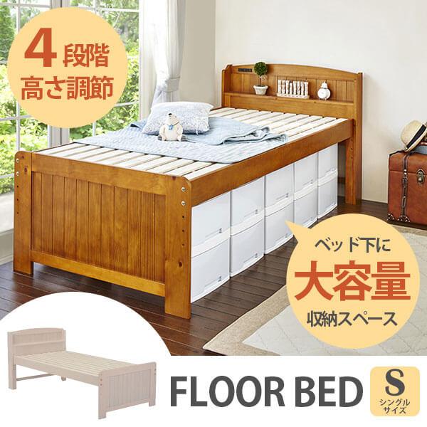 収納ベッドシングル通販 高さを調整できる収納ベッド『すのこベッド  高さ4段階調整可 ベッド下大容量収納 二口コンセント/宮付き』