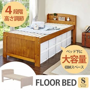 収納ベッドシングル通販 高さを変えられる収納ベッド『すのこベッド 本体 【シングルサイズ】 高さ4段階調整可 ベッド下大容量収納 二口コンセント/宮付き』