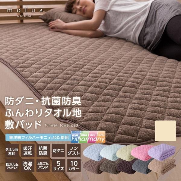 収納ベッドシングル 敷パッド『mofua natural 防ダニ・ 抗菌防臭 ふんわりタオル地 敷パッド』
