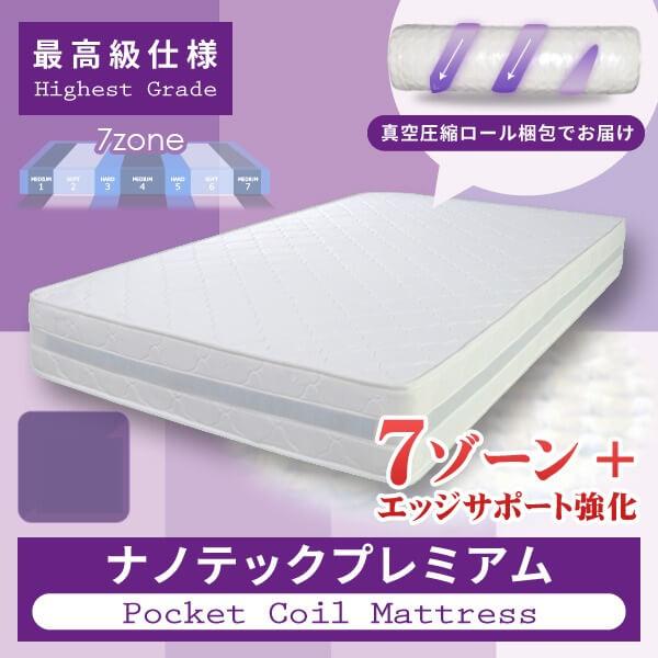 ポケットコイルマットレス『ナノテックポケットコイルマットレス』