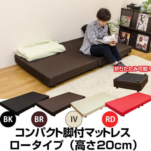 折りたたんで部屋の隅にしまえるベッド『コンパクト脚付きマットレス』