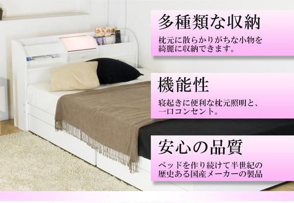 収納ベッドシングル通販 マガジンラック付き収納ベッド『リモコンマガジンラック 照明 コンセント 収納付きベッド』