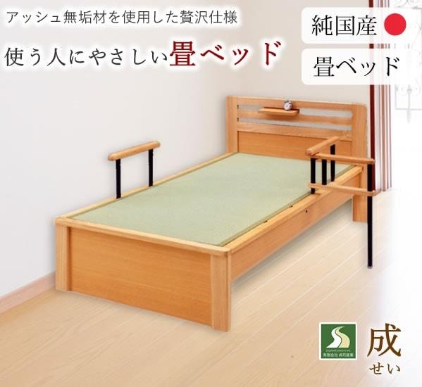 収納ベッドシングル通販 和室に似合う1段引出し畳収納ベッド『純国産 畳ベッド シングル 【成】』
