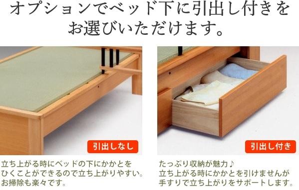 収納ベッドシングル通販 国産ベッド『純国産 棚付き・宮付き畳ベッド 成II』