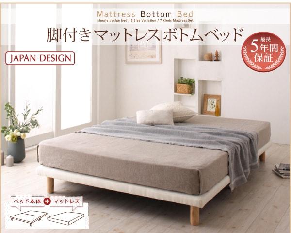 組立見積もり時間10分!組立簡単なベッド『搬入・組立・簡単!選べる7つの寝心地!すのこ構造 脚付きマットレスボトムベッド』