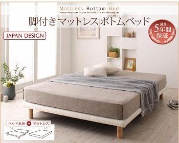 スタンダードポケットコイルマットレスとセットのベッド『搬入・組立・簡単!選べる7つの寝心地!すのこ構造 ボトムベッド』