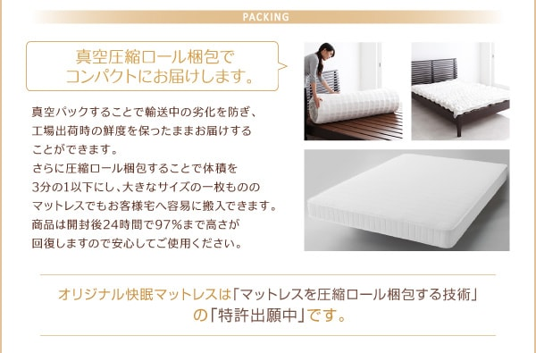 シンプルベッドフレーム通販『搬入・組立・簡単!選べる7つの寝心地!すのこ構造 ボトムベッド』