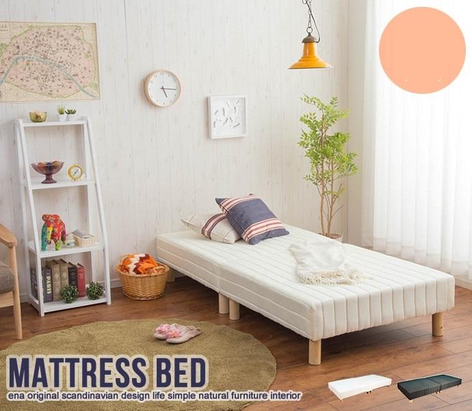 ヘッドレスのマットレスベッド『脚付きマットレスベッド 2分割式 ポリエステル素材』