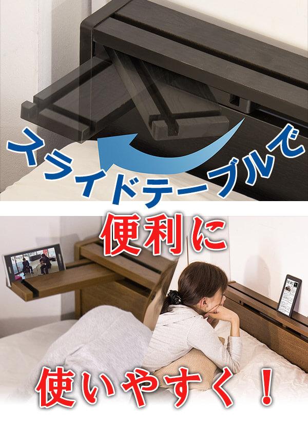 タブレットスタンドがある収納ベッド『棚テーブル引出付きベッド』