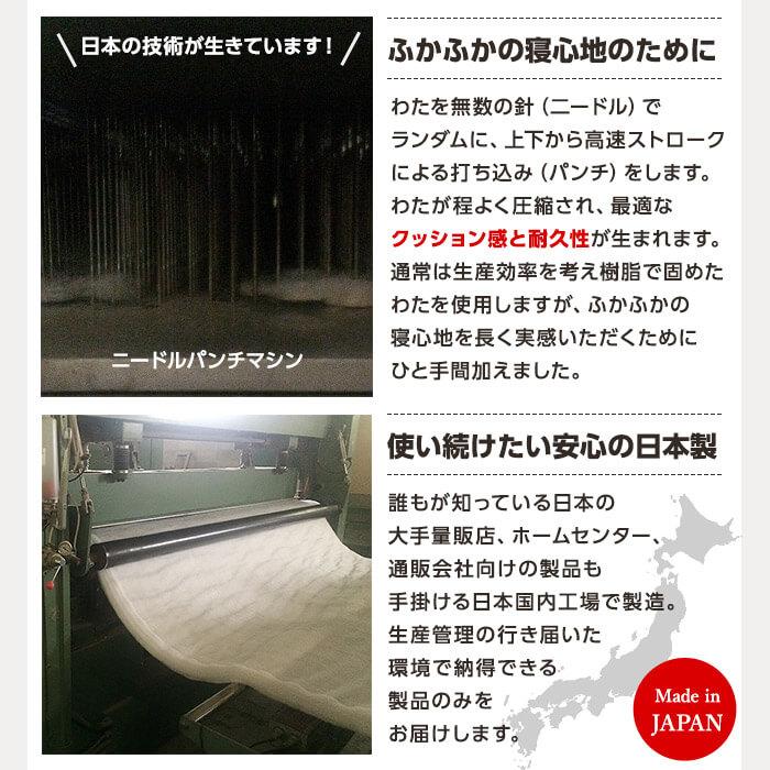 日本製 なかわた増量ベッドパッド(抗菌 防臭 防ダニ) テイジン マイティトップ(R)2 ECO 高機能綿使用