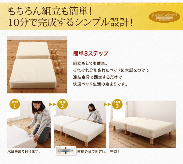 組立が簡単なマットレスベッド『搬入・組立・簡単 コンパクト 分割式 脚付きマットレスベッド ショート丈 国産ポケットコイルマットレス』