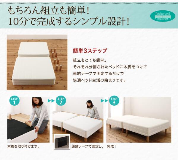 組立が簡単なマットレスベッド『搬入・組立・簡単 コンパクト 分割式 脚付きマットレスベッド ショート丈 ポケットコイルマットレス』