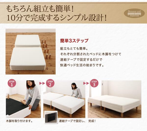 組立が簡単なマットレスベッド『搬入・組立・簡単 コンパクト 分割式 脚付きマットレスベッド ショート丈 ボンネルコイルマットレス』