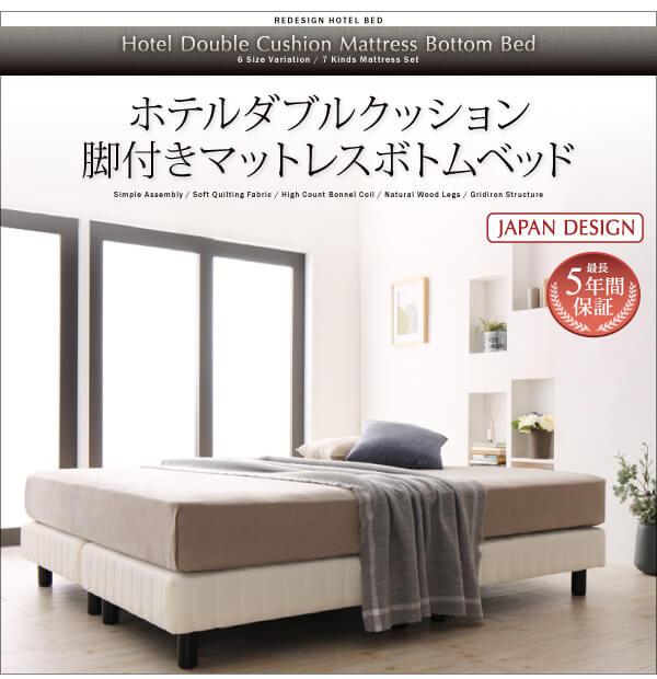 ホテルのベッドのような寝心地のダブルクッションベッド『搬入・組立・簡単 寝心地が選べる ホテルダブルクッション 脚付きマットレスボトムベッド』