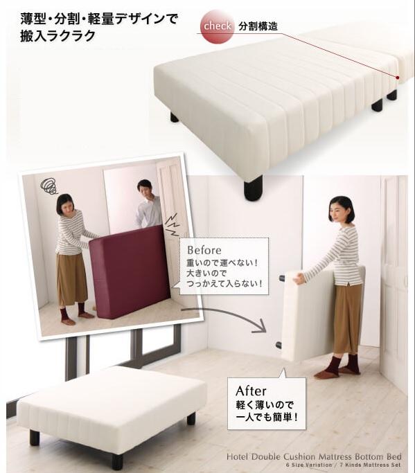 『搬入・組立・簡単 寝心地が選べる ホテルダブルクッション 脚付きマットレスボトムベッド』の搬入が簡単なことの説明