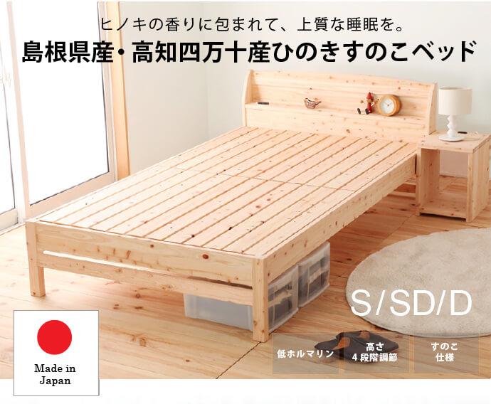 収納ベッドシングル通販 高さが調整できるすのこ収納ベッド『国産 宮付き ひのき すのこベッド(フレームのみ)無塗装』