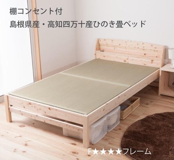 ナチュラルに決める自然派の男前ベッド『国産 宮付き ひのき 畳ベッド(フレームのみ)無塗装』