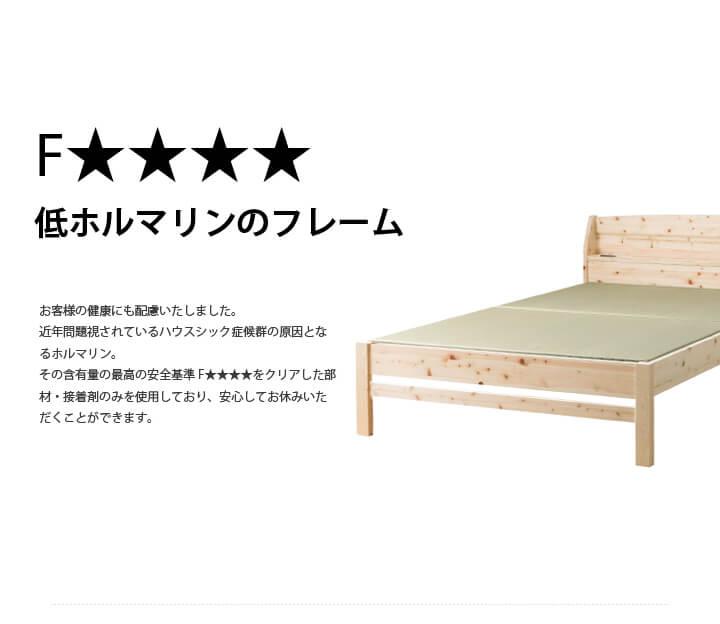 収納ベッドシングル通販『国産 宮付き ひのき 畳ベッド(フレームのみ)無塗装』