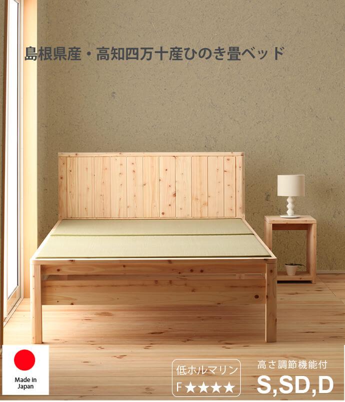 収納ベッドシングル通販 畳収納ベッド『国産 ひのき 畳ベッド(フレームのみ)無塗装』