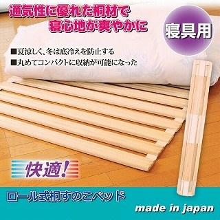 折り畳みすのこベッド ロータイプ『日本製 ロール式桐すのこベッド』
