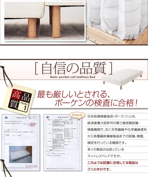 シンプルベッドフレーム通販 マットレスベッド『脚付きマットレスベッド ベーシックポケットコイルマットレス』