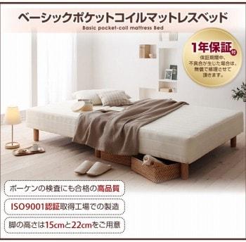 シングルサイズのマットレスベッドを2台並べてる提案『脚付きマットレスベッド ベーシックポケットコイルマットレス』