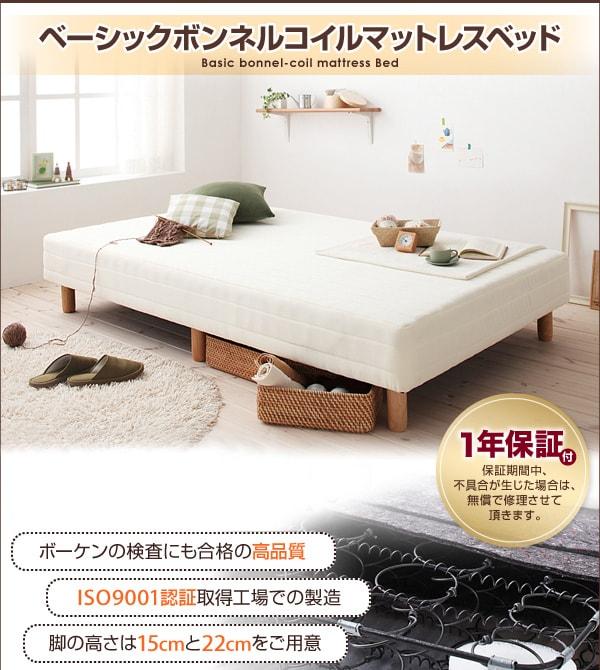 シンプルベッドフレーム通販 マットレスベッド『脚付きマットレスベッド ベーシックボンネルコイルマットレス』