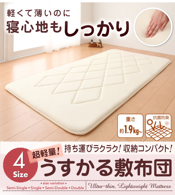 小さい寝具 セミダブルサイズがある布団セット『持ち運びラクラク!収納コンパクト!超軽量!うすかる敷布団 』