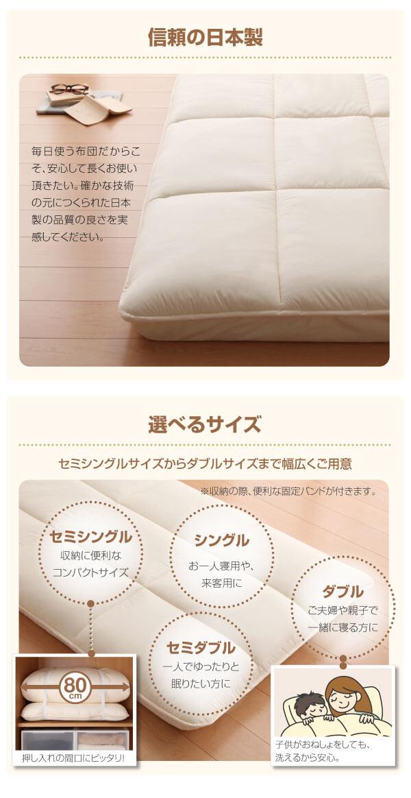 小さい寝具 セミダブルサイズがある布団セット『側生地を取り外して洗えるボリューム敷布団 』