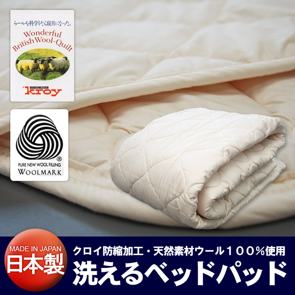『洗えるベッドパッド(ウール)』セミダブル